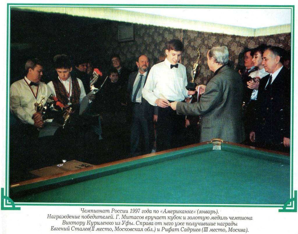 Чемпион России 1997 год